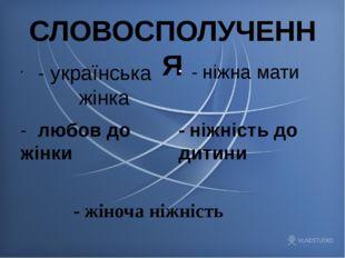 СЛОВОСПОЛУЧЕННЯ - українська жінка - любов до жінки - ніжна мати - ніжність д