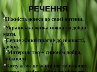 РЕЧЕННЯ Ніжність жінки до своєї дитини. Українська жінка ніжна та добра мати.