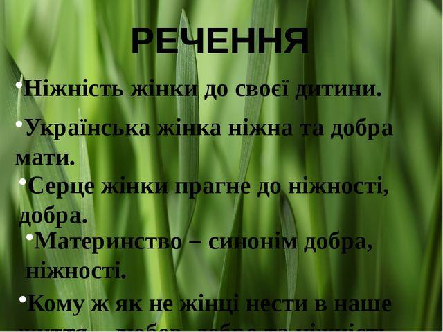 РЕЧЕННЯ Ніжність жінки до своєї дитини. Українська жінка ніжна та добра мати....