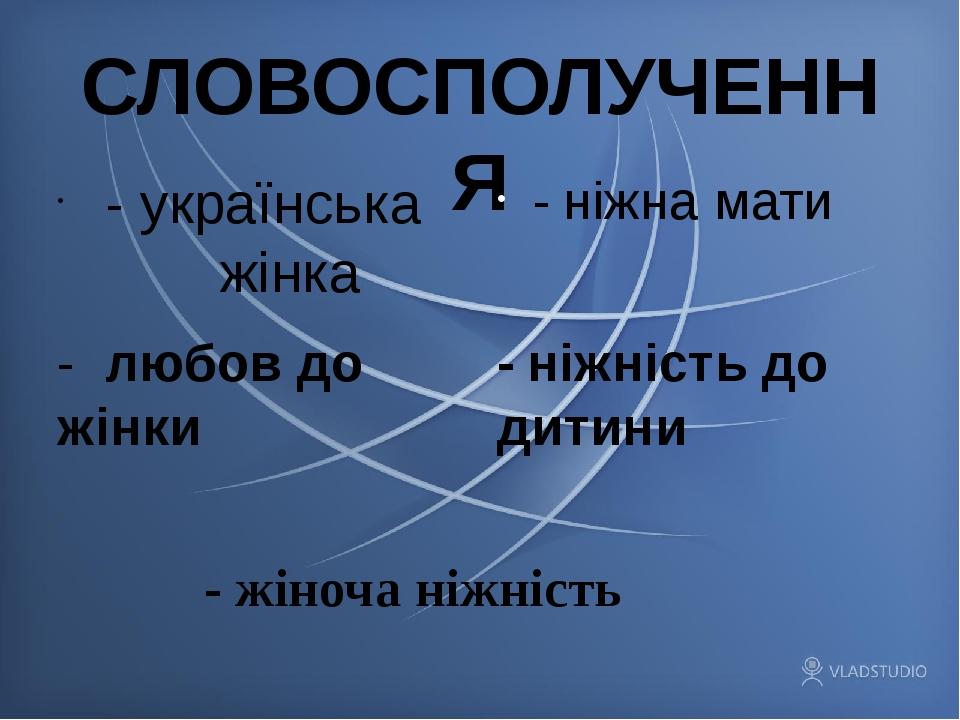 СЛОВОСПОЛУЧЕННЯ - українська жінка - любов до жінки - ніжна мати - ніжність д...