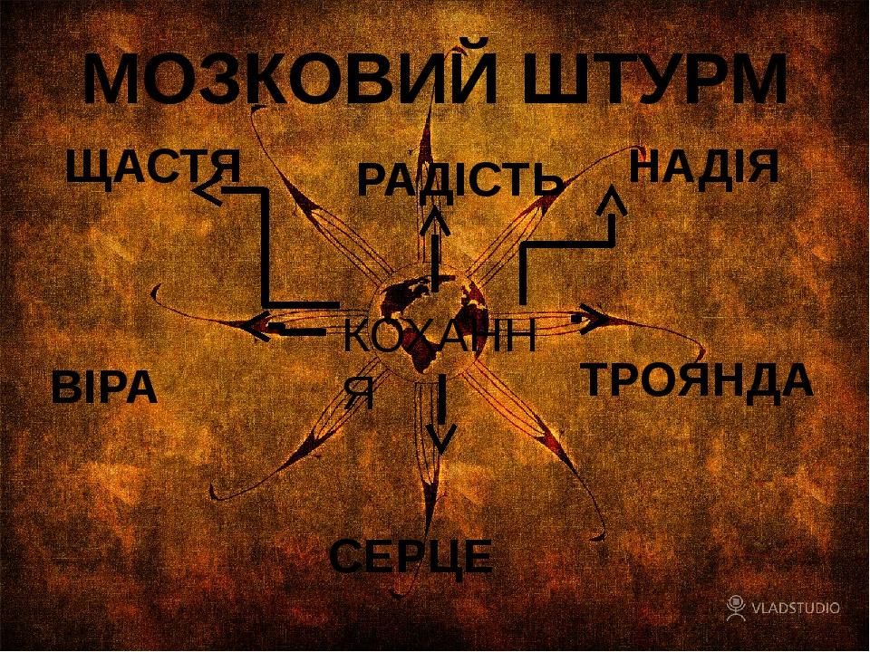МОЗКОВИЙ ШТУРМ ЩАСТЯ РАДІСТЬ НАДІЯ ТРОЯНДА ВІРА СЕРЦЕ КОХАННЯ