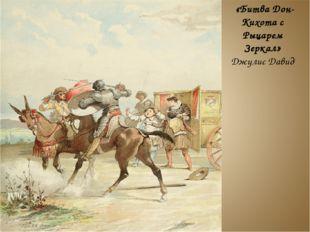 «Битва Дон- Кихота с Рыцарем Зеркал» Джулис Давид