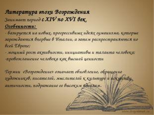 Литература эпохи Возрождения Занимает период с XIV по XVI век. Особенности: