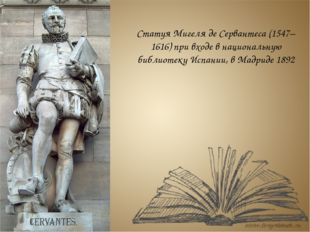 Статуя Мигеля де Сервантеса (1547–1616) при входе в национальную библиотеку И