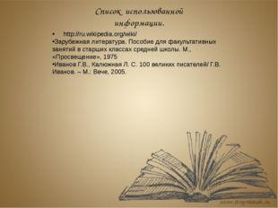 http://ru.wikipedia.org/wiki/ Зарубежная литература. Пособие для факультатив