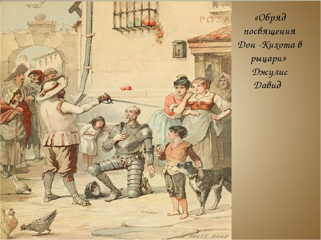 «Обряд посвящения Дон -Кихота в рыцари» Джулис Давид