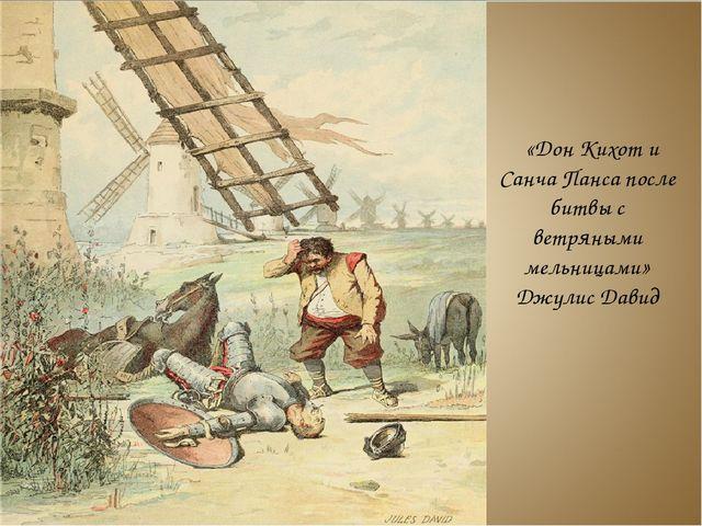 «Дон Кихот и Санча Панса после битвы с ветряными мельницами» Джулис Давид