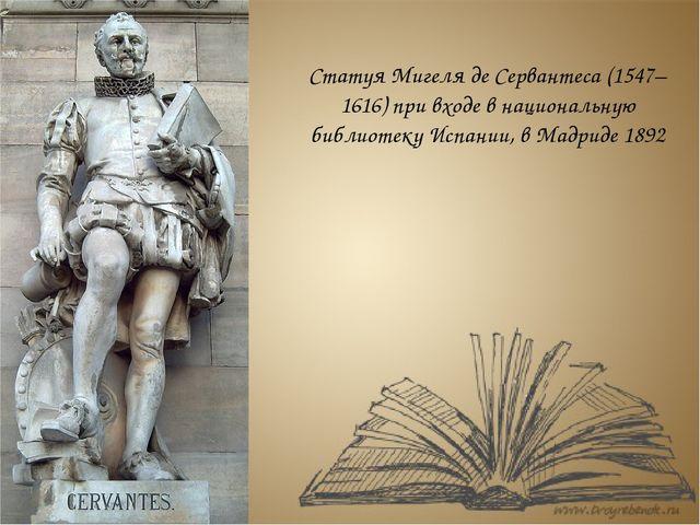Статуя Мигеля де Сервантеса (1547–1616) при входе в национальную библиотеку И...