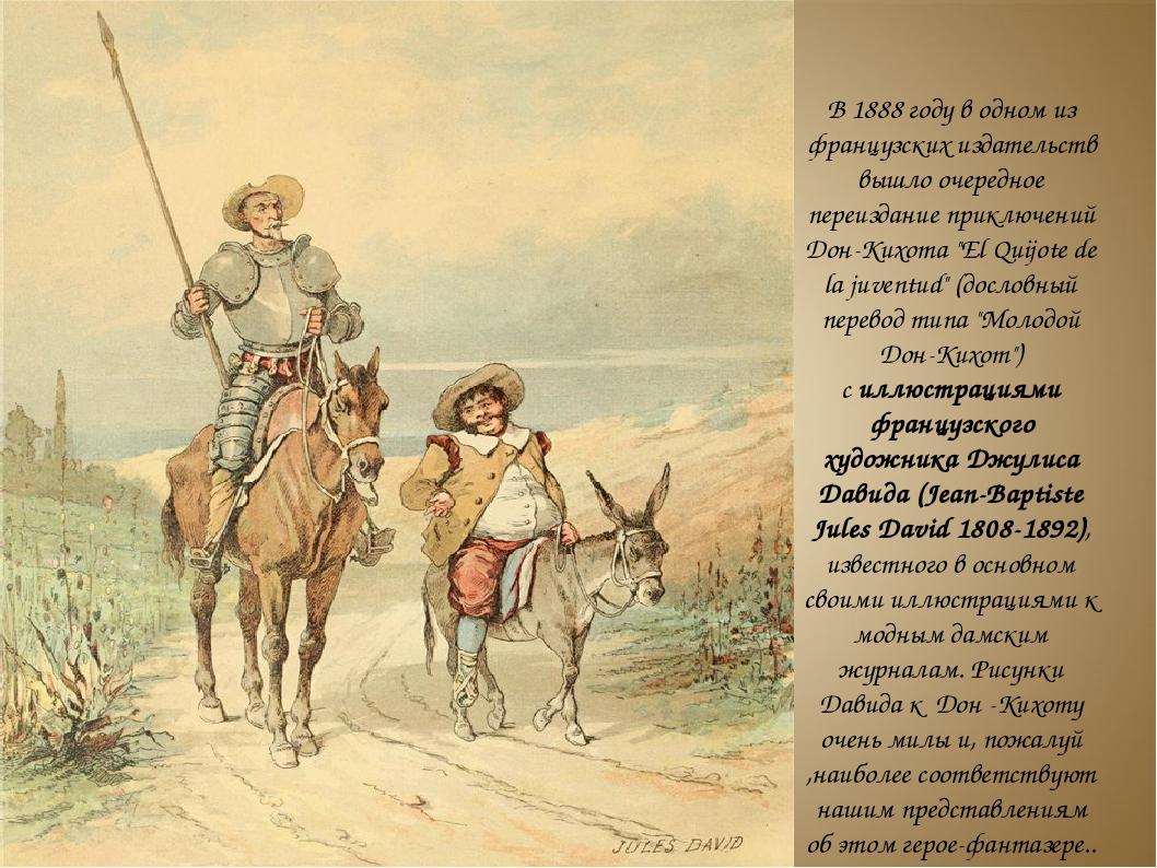 В 1888 году в одном из французских издательств вышло очередное переиздание пр...
