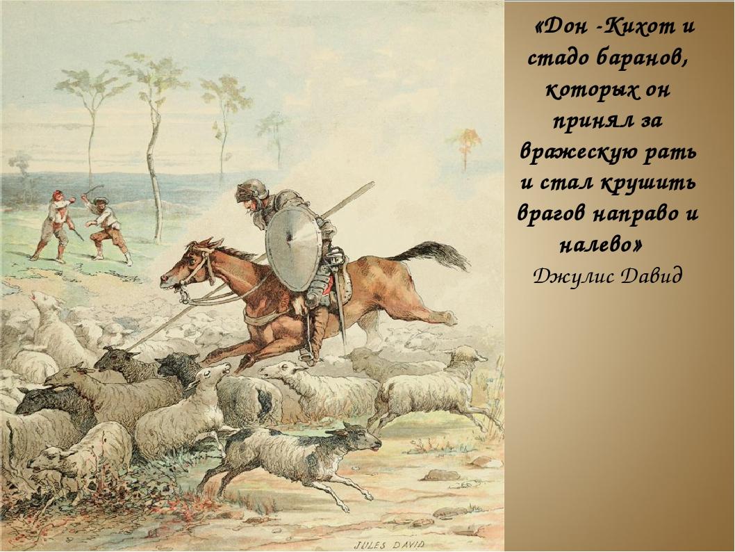 «Дон -Кихот и стадо баранов, которых он принялза вражескую рать и стал кру...