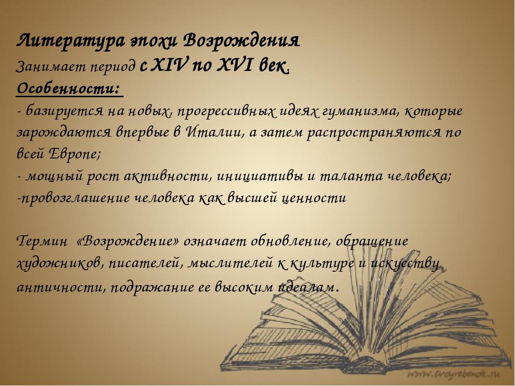 Литература эпохи Возрождения Занимает период с XIV по XVI век. Особенности:...