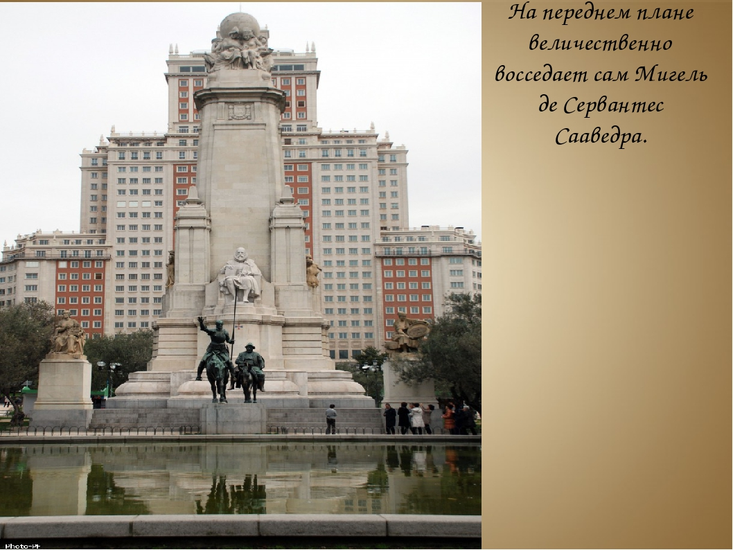 На переднем плане величественно восседает сам Мигель де Сервантес Сааведра.