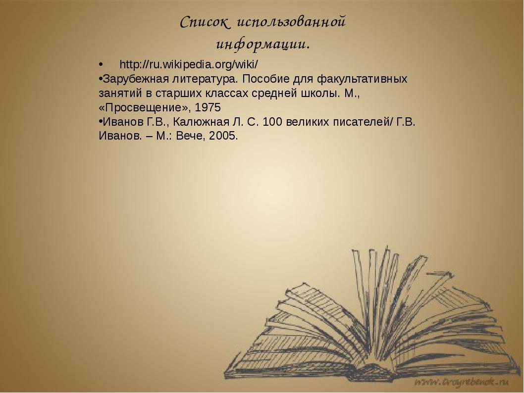 http://ru.wikipedia.org/wiki/ Зарубежная литература. Пособие для факультатив...