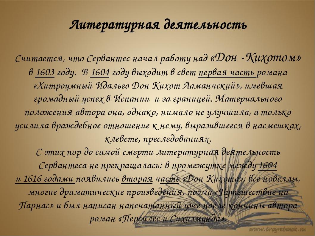 Литературная деятельность Считается, что Сервантес начал работу над «Дон -Ких...