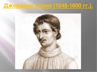 Джордано Бруно (1548-1600 гг.).