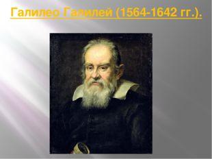 Галилео Галилей (1564-1642 гг.).