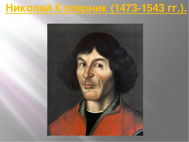 Николай Коперник (1473-1543 гг.).