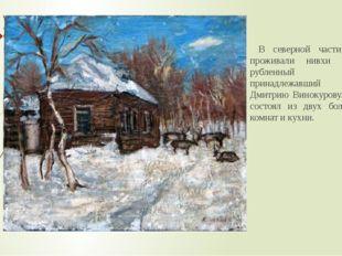 В северной части, где проживали нивхи стоял рубленный дом, принадлежавший Дм