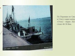 По Поронаю из Сикуки в Отасу ходил катерок «Отасу – мари». Билет стоил 40-50