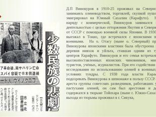 Д.П Винокуров в 1910-25 проживал на Северном Сахалине, занимаясь оленеводство