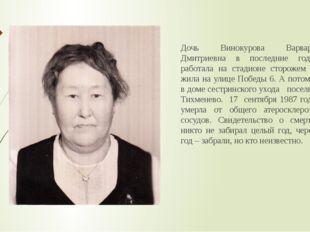 Дочь Винокурова Варвара Дмитриевна в последние годы работала на стадионе стор