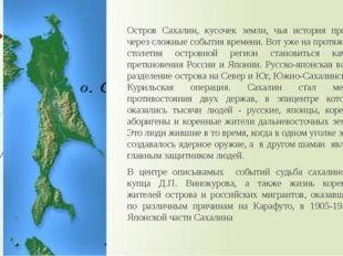Остров Сахалин, кусочек земли, чья история прошла через сложные события време