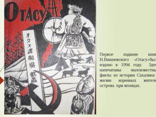 Первое издание книги Н.Вишневского «Отасу»было издано в 1994 году. Здесь нап