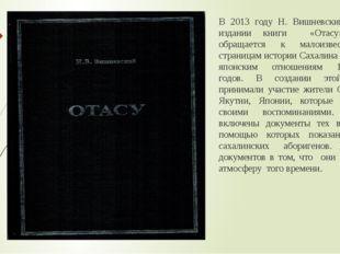 В 2013 году Н. Вишневский во 2-м издании книги «Отасу» снова обращается к мал