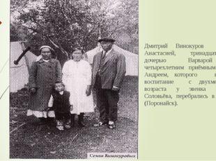 Дмитрий Винокуров вместе Анастасией, тринадцатилетней дочерью Варварой и четы