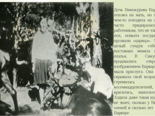 Дочь Винокурова Варвара была похожа на мать, но характером чем-то походила на