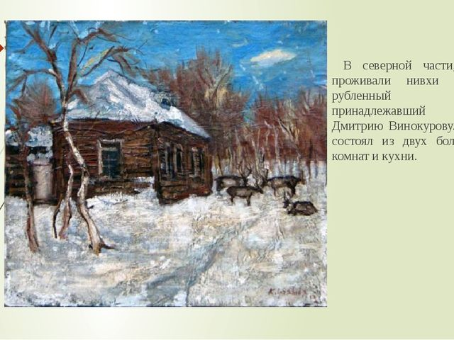 В северной части, где проживали нивхи стоял рубленный дом, принадлежавший Дм...