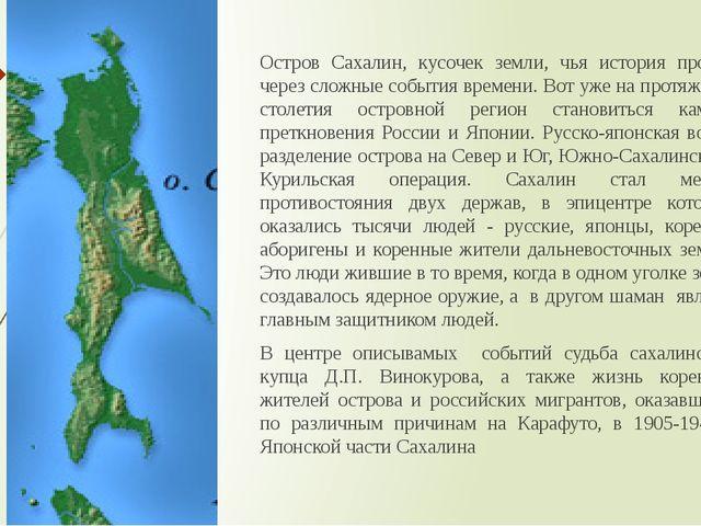 Остров Сахалин, кусочек земли, чья история прошла через сложные события време...