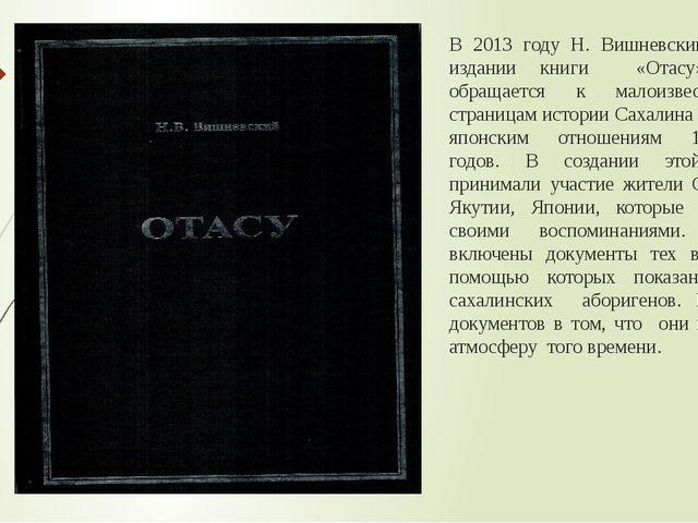 В 2013 году Н. Вишневский во 2-м издании книги «Отасу» снова обращается к мал...