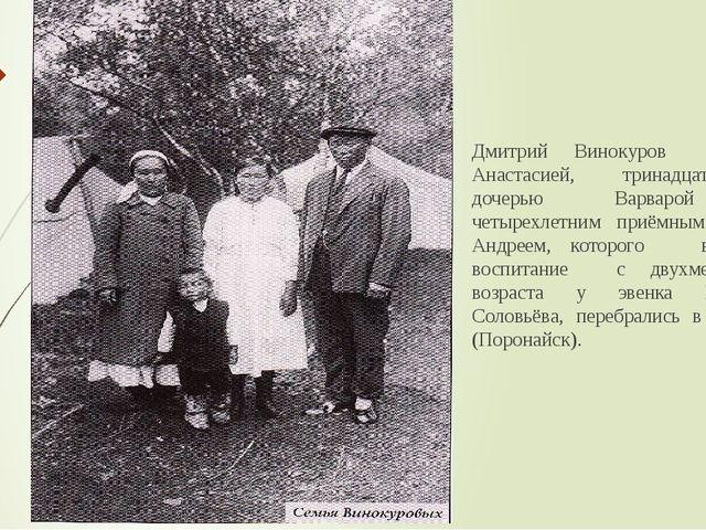 Дмитрий Винокуров вместе Анастасией, тринадцатилетней дочерью Варварой и четы...