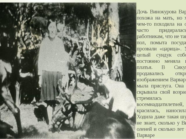Дочь Винокурова Варвара была похожа на мать, но характером чем-то походила на...