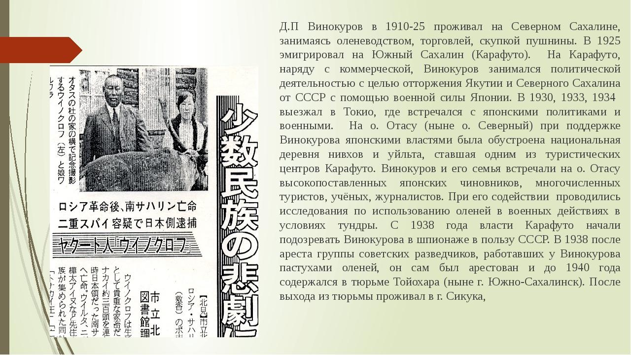Д.П Винокуров в 1910-25 проживал на Северном Сахалине, занимаясь оленеводство...
