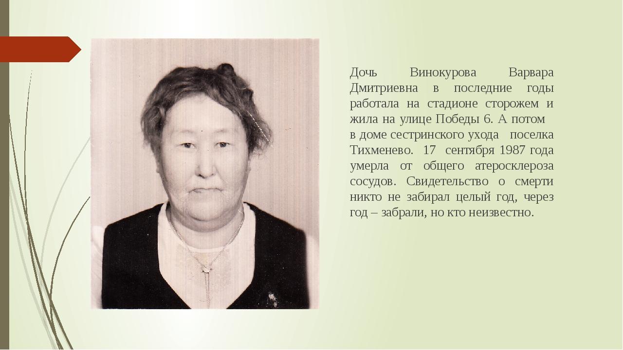 Дочь Винокурова Варвара Дмитриевна в последние годы работала на стадионе стор...