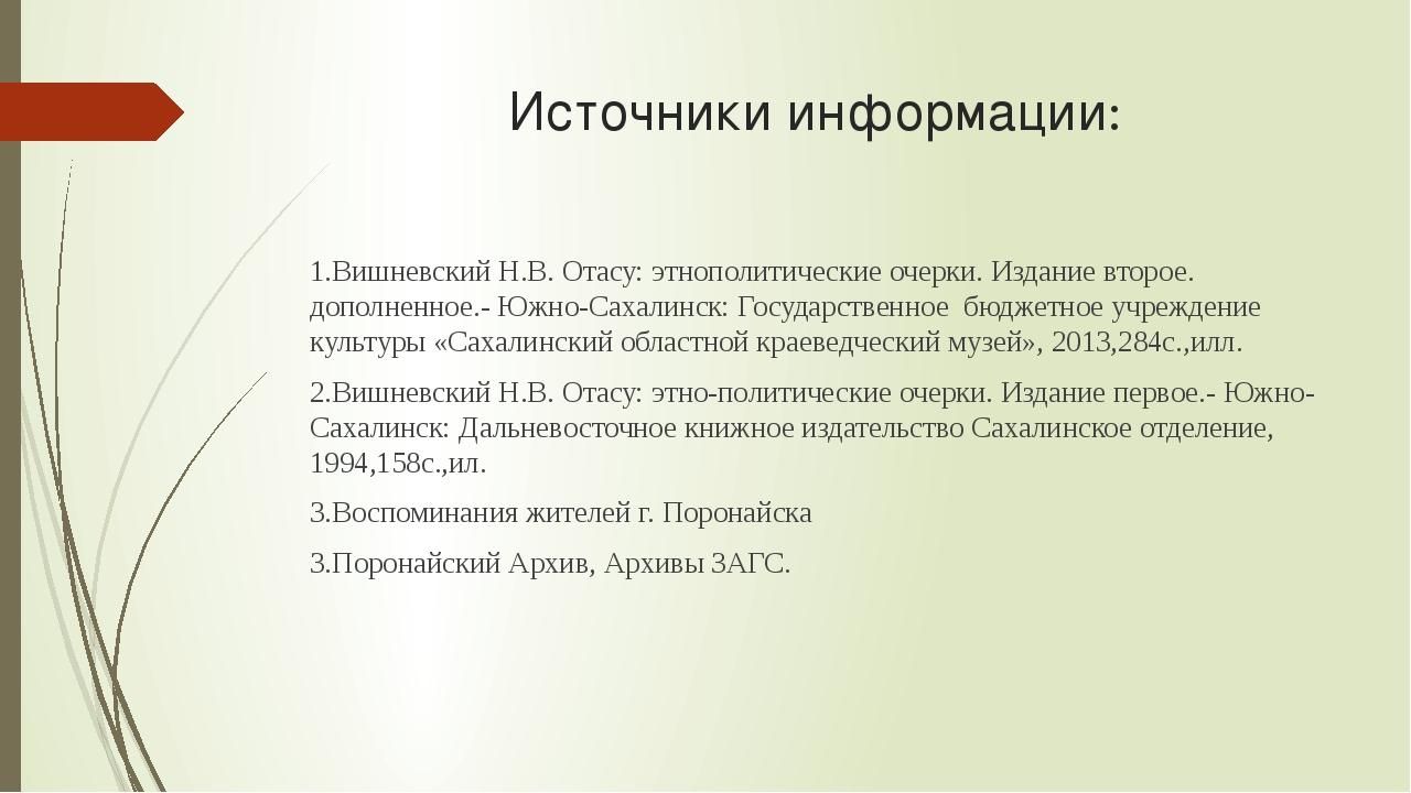 Источники информации: 1.Вишневский Н.В. Отасу: этнополитические очерки. Издан...