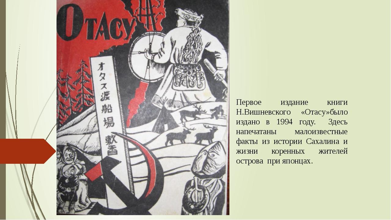 Первое издание книги Н.Вишневского «Отасу»было издано в 1994 году. Здесь нап...
