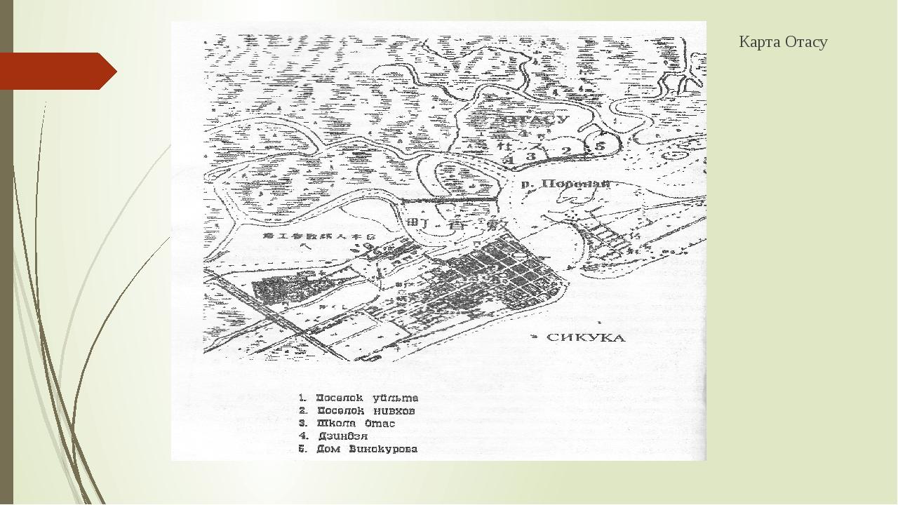 Карта Отасу