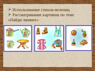 Использование стихов-нелепиц Рассматривание картинок по теме «Найди лишнее»