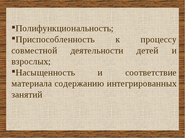 Полифункциональность; Приспособленность к процессу совместной деятельности де...