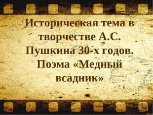 Историческая тема в творчестве А.С. Пушкина 30-х годов. Поэма «Медный всадник»