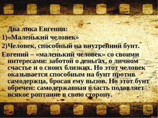 Два лика Евгения: «Маленький человек» Человек, способный на внутренний бунт.