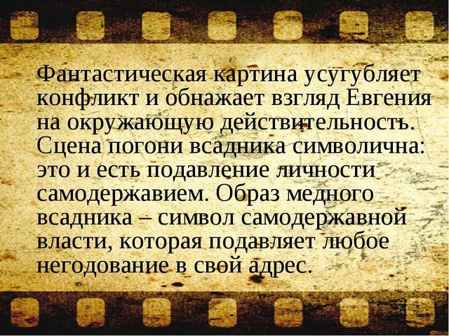Фантастическая картина усугубляет конфликт и обнажает взгляд Евгения на окру...