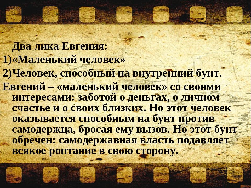 Два лика Евгения: «Маленький человек» Человек, способный на внутренний бунт....