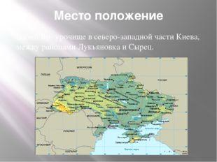 Место положение Бабий Яр-урочищев северо-западной частиКиева, между района