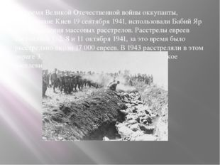 Во время Великой Отечественной войны оккупанты, захватившие Киев 19 сентября