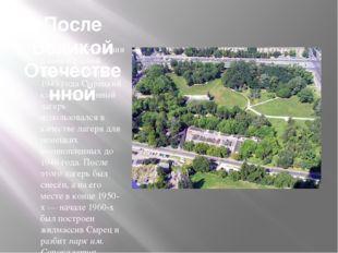 После Великой Отечественной После освобождения Киева Красной армией 6 ноября