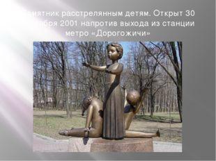 Памятник расстрелянным детям. Открыт 30 сентября 2001 напротив выхода из стан